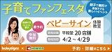 heiwado_banas-1.jpg